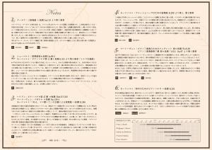1114program_ol-02_モザイク